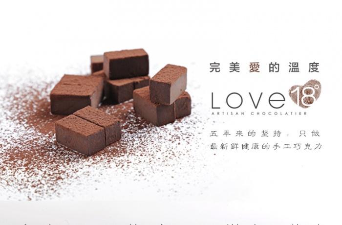 """Love 18今年将进行品牌与形象的大改造,势必达到""""分享爱和传递幸福""""的宗旨理念。"""