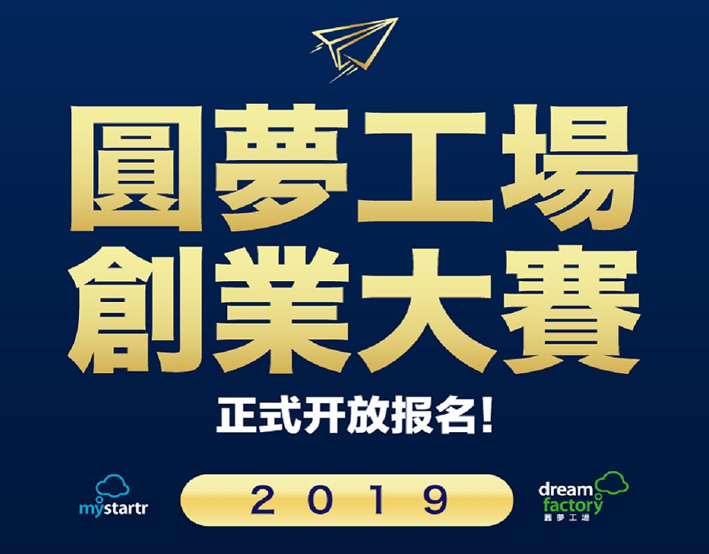 2019年第三届圆梦工厂创业大赛开跑,等你来圆梦!