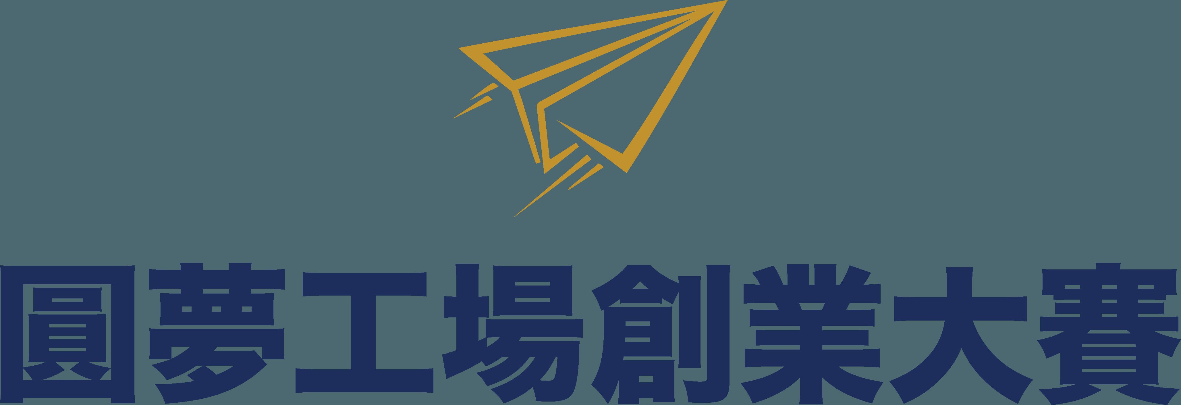 Dream Factory Startup Contest 圆梦工场创业大赛