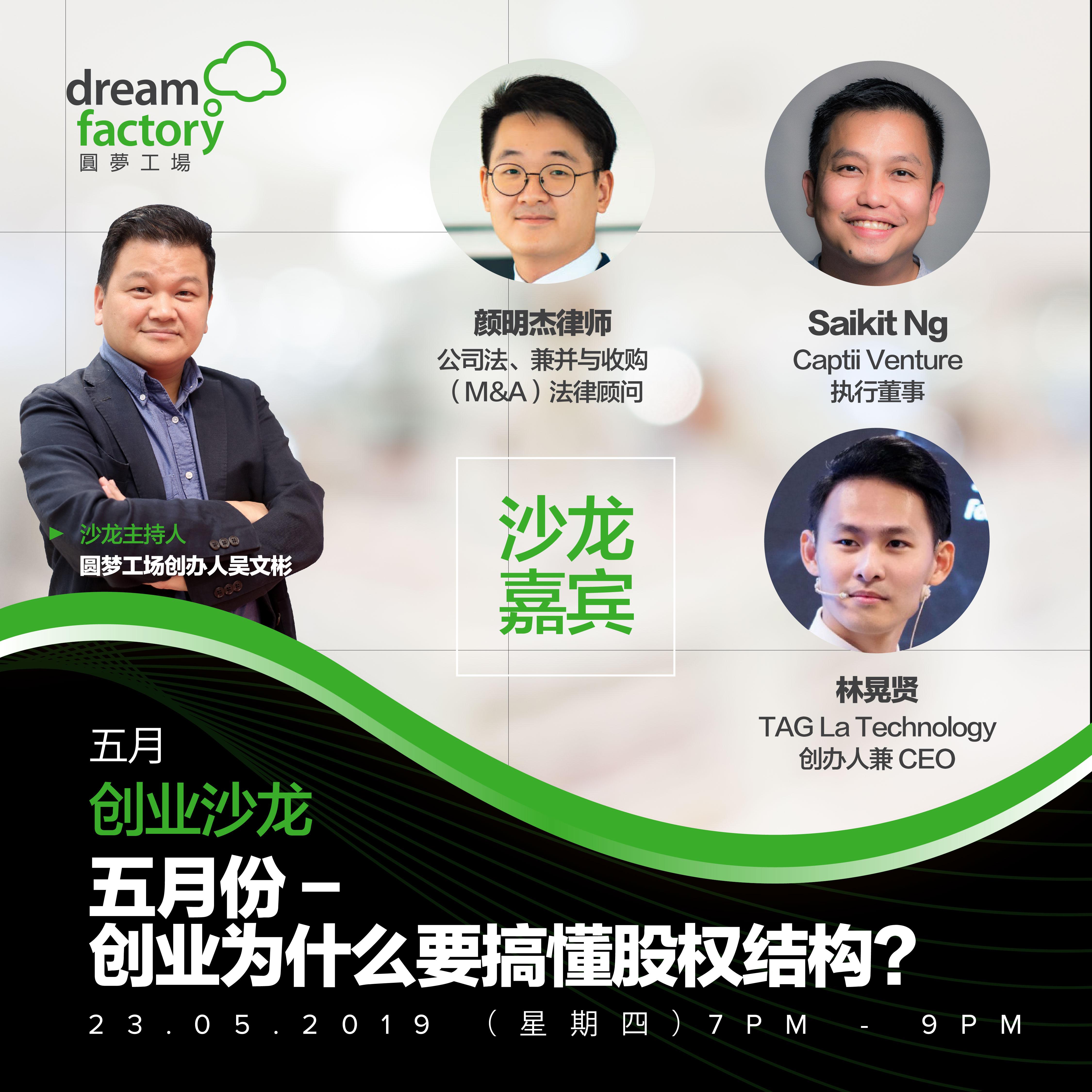 创业沙龙:创业为什么要搞懂股权结构?