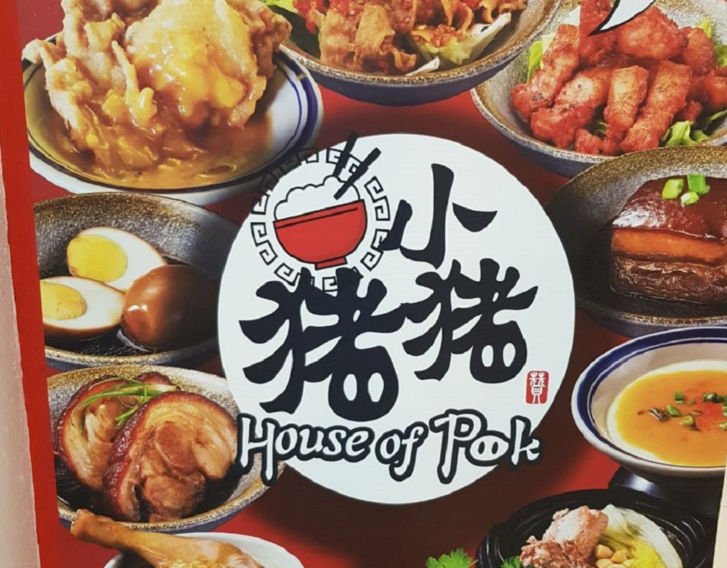 小猪猪 / House of Pok 新的餐饮模式 + 创新,创意将更上一层楼